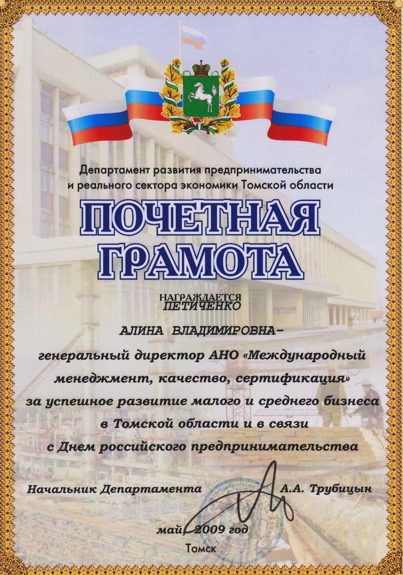 Поздравление отделу развития